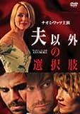 夫以外の選択肢 スペシャル・エディション [DVD]