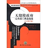 img - for Public administration and public management classic Renditions Seamless Government: Public Sector recycling guide (Chinese revision)(Chinese Edition) book / textbook / text book