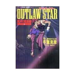 OUTLAW STAR�\��̗͂����ҁq��r (�W�p�ЃX�[�p�[�t�@���^�W�[����)