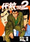 代紋TAKE2 16 (ヤングマガジンコミックス)