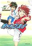 ホイッスル! 7 (集英社文庫―コミック版 (ひ28-7))