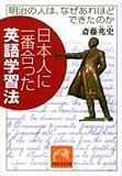 日本人に一番合った英語学習法―明治の人は、なぜあれほどできたのか (祥伝社黄金文庫)