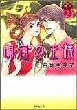 明日の王様 (2) (集英社文庫―コミック版)