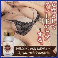 Royal Rich Pueraria高純度極上プエラリア200mgが贅沢配合