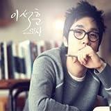 イ・ソクフン (SG Wannabe) Mini Album 1集 - 挨拶(韓国盤)