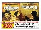 フレンチ・コネクション/フレンチ・コネクション2