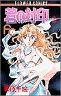 蒼の封印 (3) (少コミフラワーコミックス)