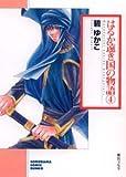 はるか遠き国の物語 (4) (ソノラマコミック文庫)