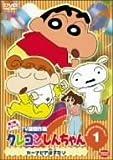 クレヨンしんちゃん TV版傑作選 第7期シリーズ 1 [DVD]