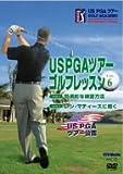 US PGAツアーゴルフレッスン VOL.6 [DVD]