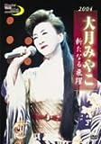 大月みやこ 新宿コマ劇場 2004 新たなる飛躍 [DVD]