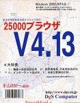 25000ブラウザ V.4.13