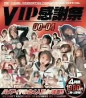 VIP感謝祭00-04