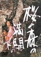 桜の森の満開の下 [DVD]