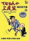 てなもんや三度笠 爆笑傑作集(4) [DVD] (商品イメージ)
