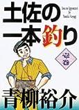 土佐の一本釣り (1ノ巻) (スーパービジュアル・コミックス)