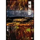 VISION OF RUIN/ [DVD]