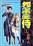 怨霊侍 / 荻野 真 のシリーズ情報を見る