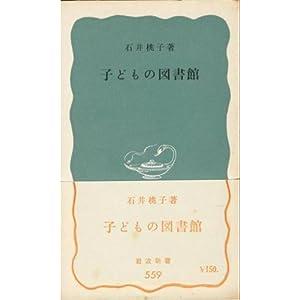 子どもの図書館 (岩波新書 青版 559)