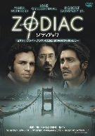 ゾディアック 特別版 [DVD]