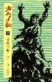 カムイ伝 2 (ゴールデン・コミックス)