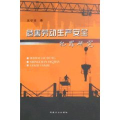 endanger the safety of crime of labor productivity (paperback) PDF