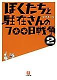 ぼくたちと駐在さんの700日戦争 2 (2) (小学館文庫 ま 5-2)