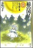 綿の国星 (第3巻) (白泉社文庫)