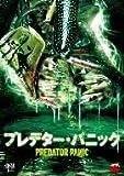 プレデター・パニック [DVD]