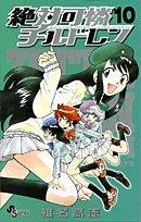 絶対可憐チルドレン 10 (少年サンデーコミックス)