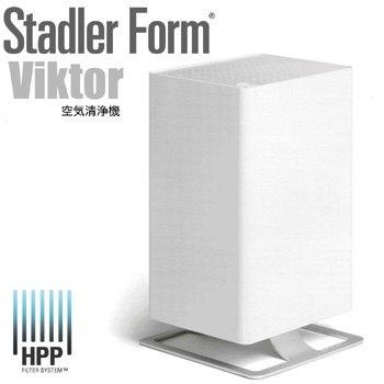 Stadler Form Viktor 空気清浄機 ホワイト 2257