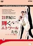 21世紀に輝くエトワールたち-パ・ド・ドゥの魅力- [DVD]