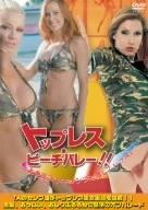 トップ・レスビーチバレー!とお色気ブートキャンプで激しくレッスン!! [DVD]