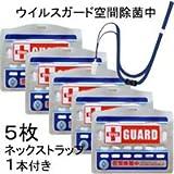 ウイルスガード 空間除菌中 × 5個 + ストラップ 1本