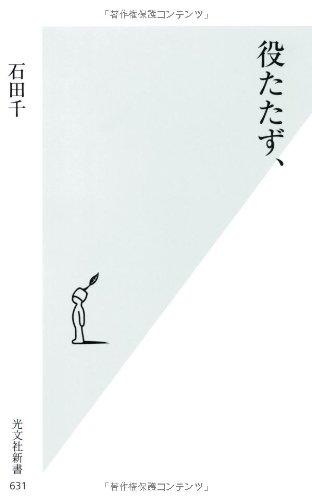 役たたず、 (光文社新書)