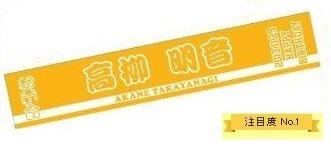SKE48 公式グッズ 生誕記念 マフラータオル 2013.11【高柳 明音】
