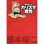 榎本俊二のカリスマ育児 (akita essay collection)
