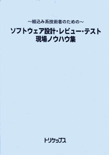 - Software design and review test site for a collection of know-how of embedded system engineer (CD with) (2006) ISBN: 4886577431 [Japanese Import]