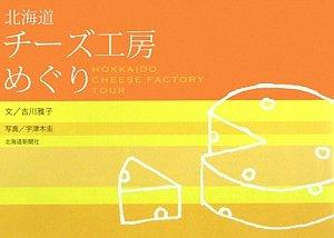 北海道チーズ工房めぐり
