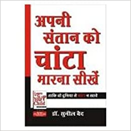 Apni Santan Ko Chanta Maarna Seekhe : Taaki Vo Duniya Se Chanta Na Khaye PB price comparison at Flipkart, Amazon, Crossword, Uread, Bookadda, Landmark, Homeshop18