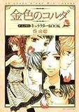 金色のコルダオールイラストキャラクターbook (花とゆめCOMICS)