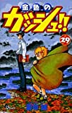 金色のガッシュ!! 29 (29) (少年サンデーコミックス)