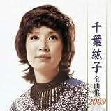 千葉紘子全曲集2009