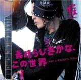 素晴らしきかな、この世界(初回盤A)(DVD付)