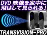 ビデオトランスミッター【トランスビジョン プロ/Transvision Pro】送受信機セット