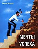img - for Ot mechty do uspekha book / textbook / text book