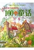 img - for 100 children around the world like a fairy tale red volume(Chinese Edition) book / textbook / text book