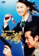 ケータイ刑事 銭形海 DVD-BOX 2