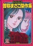 曽祢まさこ傑作集 (1) (ホラーMコミック文庫)