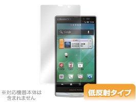 OverLay Plus for AQUOS PHONE ZETA SH-09D 低反射タイプ液晶保護シート OLSH09D